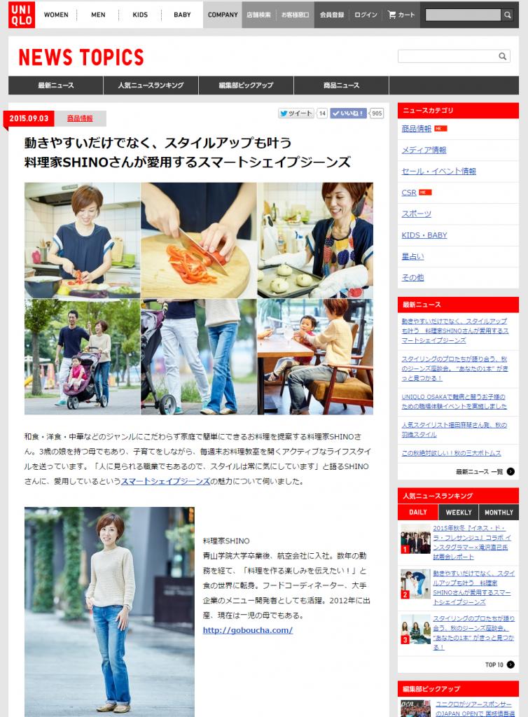 動きやすいだけでなく、スタイルアップも叶う料理家SHINOさんが愛用するスマートシェイプジーンズ:ニュース・トピックス   UNIQLO ユニクロ3