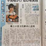 『沖縄タイムス』に取材いただきました☆